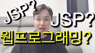 [알림TV] 4. 2강 웹 프로그래밍과 JSP