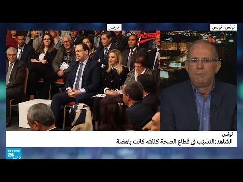 رئيس الحكومة التونسية يوسف الشاهد: -كلفة التسيب في قطاع الصحة باهضة-  - نشر قبل 26 دقيقة