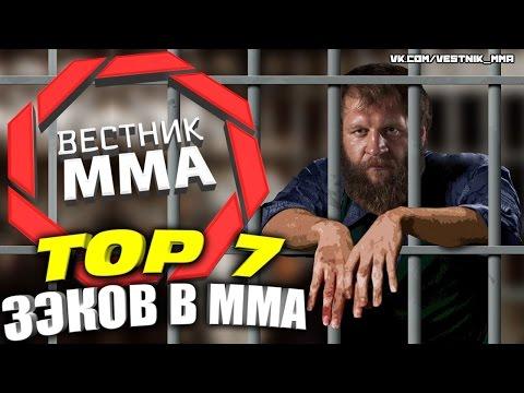 TOP 7 - Зэков в ММА (Емельяненко, Дацик, War Machine)