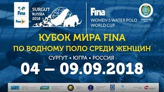 Австралия — Россия. Кубок Мира FINA по водному поло среди женщин 2018