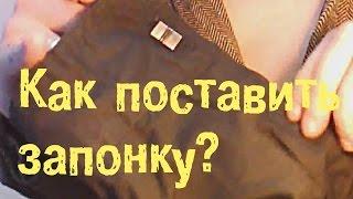 Как поставить запонку? How to put the cufflink?