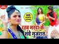 रहब मरदा के संघे गुजरात | #Antra Singh Priyanka ( #Video_Song ) Hit Bhojpuri Geet 2020 HD