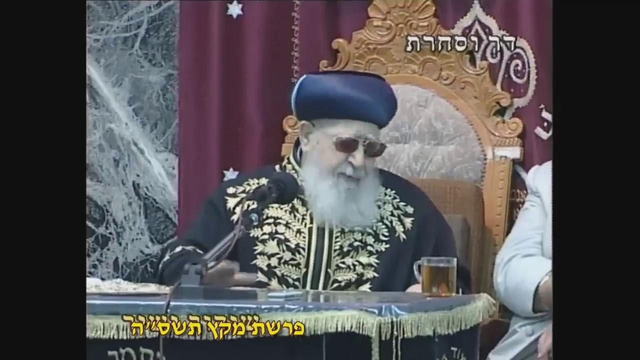 """פרשת מקץ תשע""""ט  - מרן הראש""""ל הרב יצחק יוסף שליט""""א - הלכות ברכות נר שבת וחנוכה Rav Yitzchak Yosef"""
