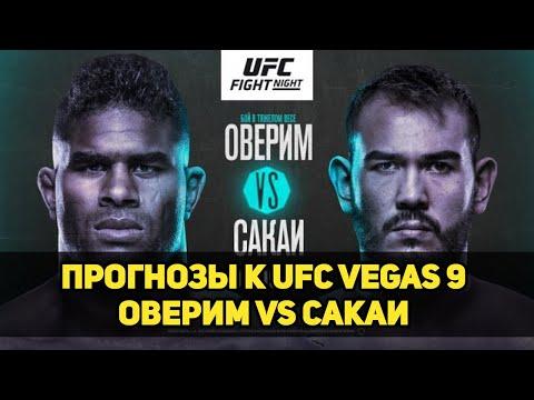 ПРЕВЗОЙДЕТ ОЖИДАНИЯ?! Прогнозы на UFC Vegas 9 Алистар Оверим vs Аугусто Сакаи