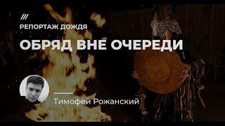 Зачем шаманы сожгли верблюдов «во славу России», и почему это борьба за власть
