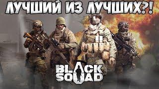 BLACK SQUAD | Обзор игры | Хватит подкатывать!