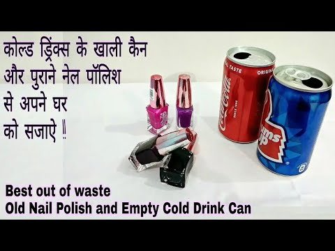 DIY Best out of waste Old Nail Polish and Empty Cold Drink Cans