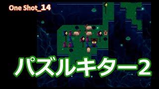 【One Shot_14】パズルキターーーーー2