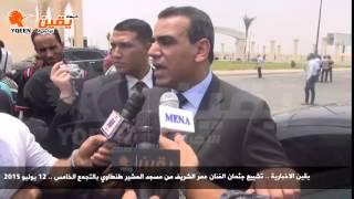 يقين |  وزير الثقافة : عمر الشريف يمثل روح مختلفة تمثل روح مصر