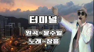 가수 장흥 /터미널 (원곡~ 윤수일)