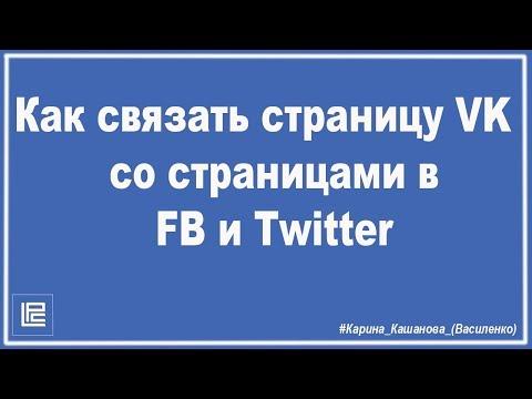 Вопрос: Как связать Twitter с Facebook?