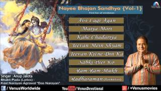 Nayee Bhajan Sandhya | Audio Jukebox Full Song Volume 1|