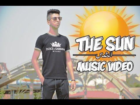 Sheko Afandy - The Sun | اغنية الشمس تقليد اغنية القمر محمد رمضان