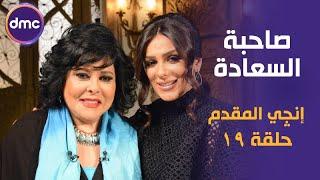 برنامج صاحبة السعادة - الحلقة الـ 19 الموسم الأول | إنجي المقدم | الحلقة كاملة