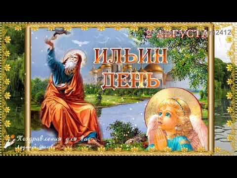 День Пророка Ильи! Поздравление с Днем Пророка Ильи! Ильин день! Музыкальная открытка.