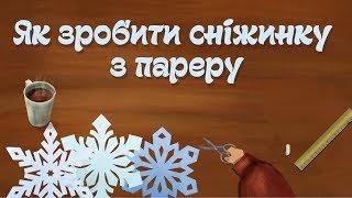 як зробити сніжинку для дітей