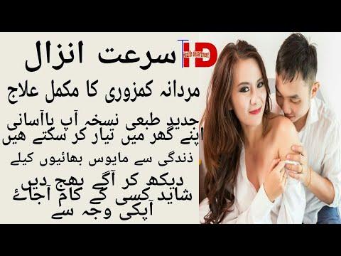 mardana kamzori ka ilaj ki medicine urdu, namardi ka ilaj,mardana kamzori ka desi ilaj,urdu\Hindi