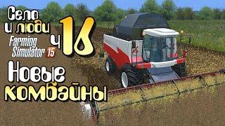 Новые комбайны - ч16 Farming Simulator 15(Два новеньких комбайна по цене одного! Купить Farming Simulator 15 http://goo.gl/Dn9TAS F.A.Q.(Часто задаваемые Владимиру вопро..., 2016-02-23T09:30:00.000Z)