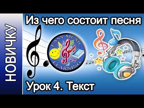 Из чего состоит песня на примере. Урок 4 - Текст | Новичку | Easy Music Learning