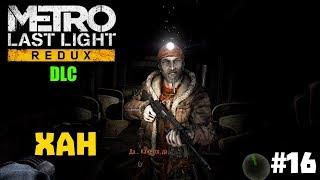 Metro: Last Light Redux DLC  ➤ Хан ➤ Прохождение дополнений #16
