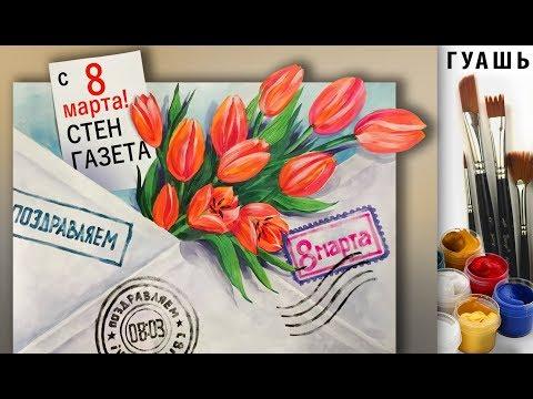 «Стенгазета. 8 Марта. Тюльпаны» 🎨ГУАШЬ | Сезон 2-13 |Плакат. Мастер-класс для начинающих