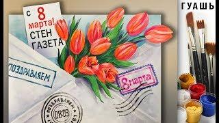 Стенгазета '8 Марта! Тюльпаны' 🎨 ГУАШЬ. Как нарисовать плакат. Мастер-класс для начинающих