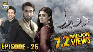 Do Bol Episode 26 | 30th April 2019 | ARY Digital [Subtitle Eng]