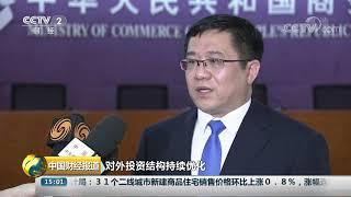 [中国财经报道]商务部:上半年我国对外投资3468亿元保持平稳发展| CCTV财经
