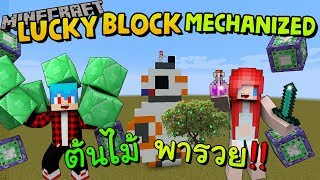 Minecraft LuckyBlock Mechanized - ต้นไม้พารวย ได้แบบนี้รวยร้อยล้าน Ft.KNCraZy
