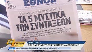 Εφημερίδες: Τα Πρωτοσέλιδα 25/7/2019 - Ώρα Ελλάδος Καλοκαίρι | OPEN TV