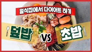 덮밥 vs 초밥, 일식집에서 다이어트 하는 법 일식집 …