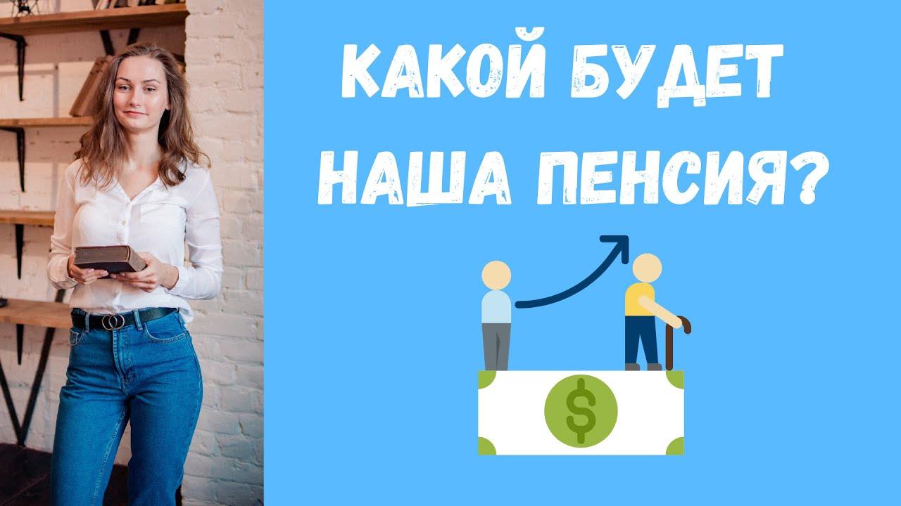 Как правильно рассчитать свою пенсию в 2021 году стоимость пенсионного балла по годам и фиксированная выплата