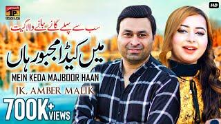 Neend | JK & Amber Malik | Latest Punjabi and Saraiki Song 2020 | TP Gold