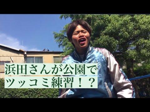 浜田 モノマネ