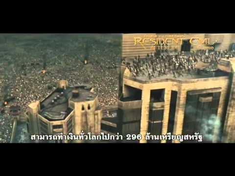 Resident Evil รวมผีชีวะ ทุกภาค Trailer movie HD