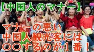 【中国人のマナー】「横入りする中国人観光客は〇〇するのが1番」、米...
