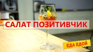 """Салат """"Позитивчик"""" - освежающе вкусный, солнечно яркий. Простой и быстрый рецепт"""