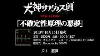 2013.10.16発売の犬神サアカス團「不確定性原理の悪夢」全曲クロスフェ...