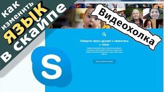 Как изменить язык в скайпе на русский