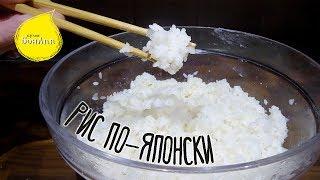 Рис по-японски. Рис для суши и роллов