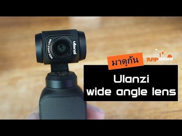 Ulanzi wide angle lens แค่แปะบนหน้าเลนส์ OSMO Pocket ก็กลายเป็นเลนส์ไวด์