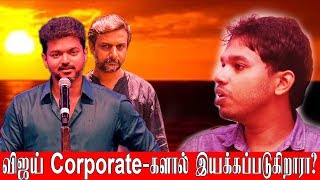 Is Actor VIJAY Operated by Corporates? - Interview with Paari Saalan | Part 2 | Hero Tv