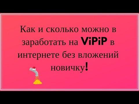 Как и сколько можно в заработать на ViPiP в интернете без вложений новичку!