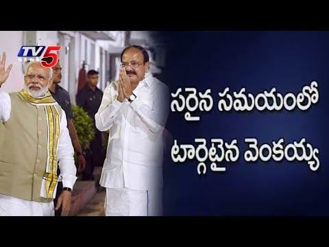 Reason Behind PM Modi Choosing Venkaiah Naidu as Vice-Presidential Candidate | TV5 News