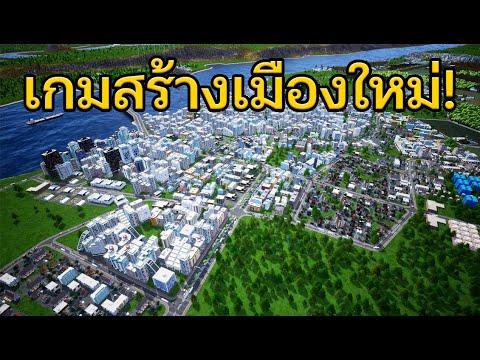Highrise City  เกมสร้างเมืองใหม่ คล้ายๆ Cities Skyline?