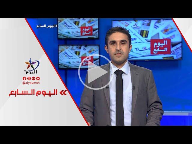 اليوم السابع: العراق.. محنة التغيير والحسابات المعقدة