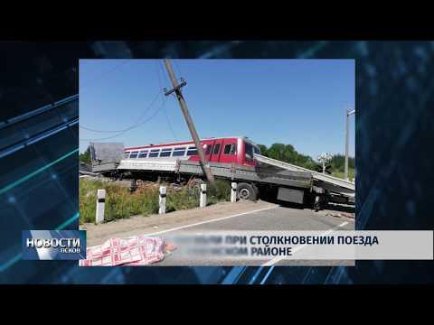 Новости Псков 01.07.2019 / Два человека погибли при ДТП поезда с грузовиком в Себежском районе