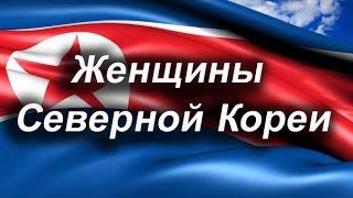 Женщины Северной Кореи #корея
