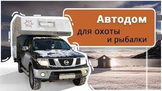 Автодом 4x4 для зимней рыбалки и охоты. Полноприводный внедорожный кемпер Bimobil Husky 230