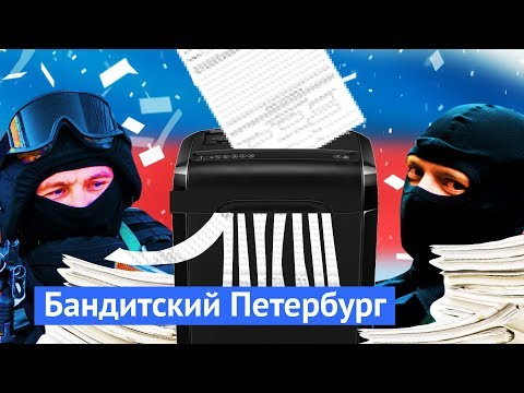 Беспредел в Петербурге: